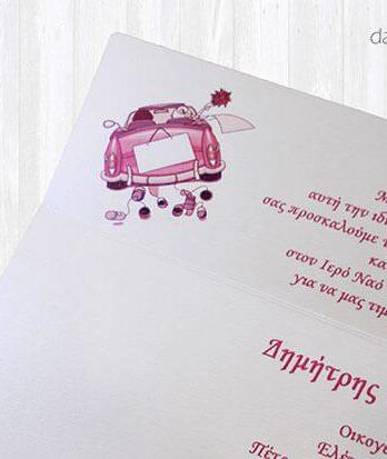 πρόσκληση γάμου 15027