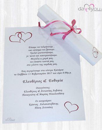 πρόσκληση γάμου 15028