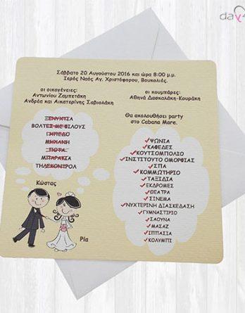 πρόσκληση γάμου 15029