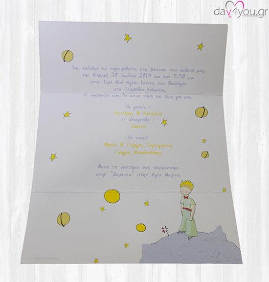 497832493e88 πρόσκληση βάπτισης μικρός πρίγκιπας για αγόρι 19021