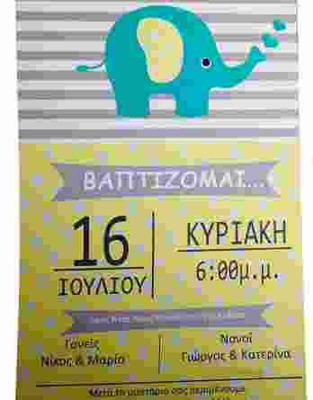 Πρόσκληση βάπτισης ελεφαντάκι
