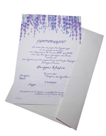 πρόσκληση γάμου Τρίκαλα