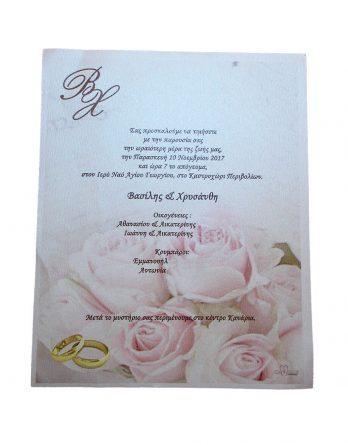 πρόσκληση γάμου Πάτρα