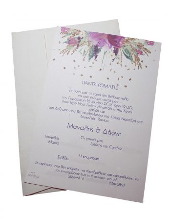 πρόσκληση γάμου Κατερίνη