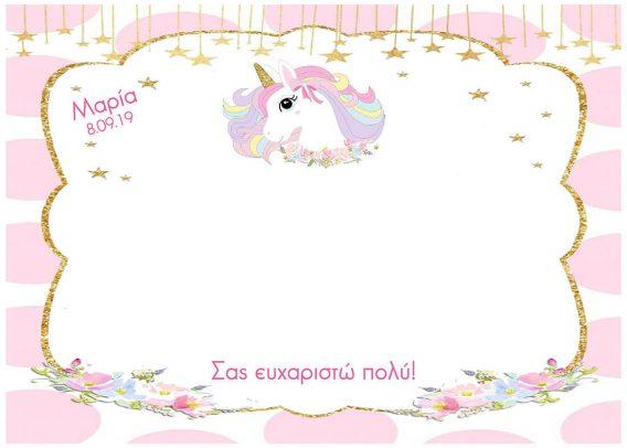 Μονόκερος (unicorn) 20037s
