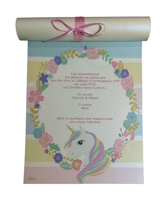 Πρόσκληση βάπτισης Μονόκερος (unicorn) 20040