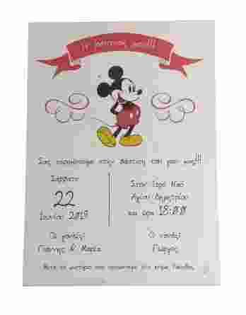 Πρόσκληση Mickey Mouse vintage 19033
