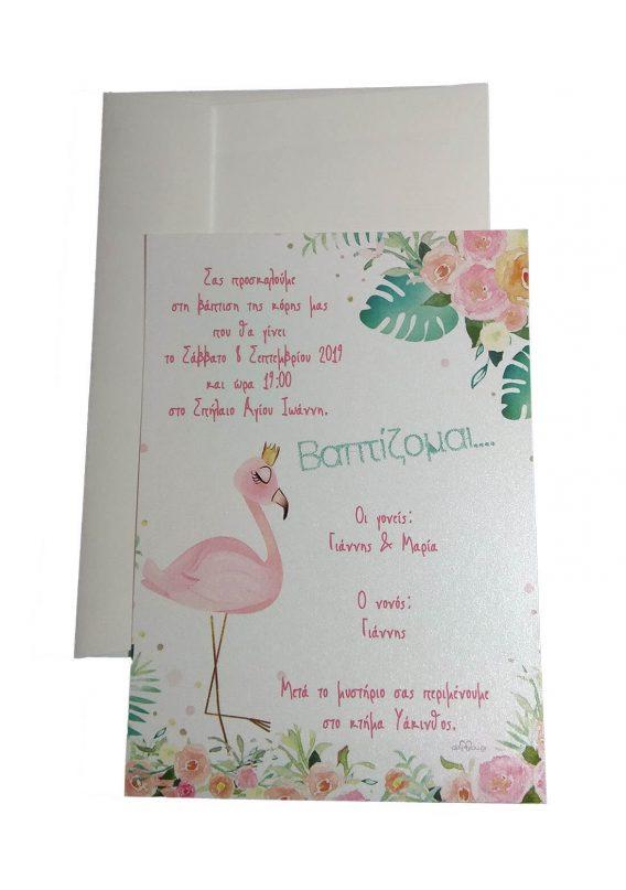 Προσκλητήριο Φλαμίνγκο (flamingo) 20041