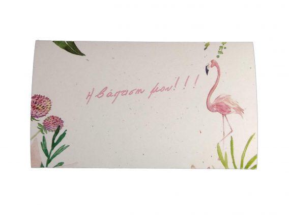 Προσκλητήριο Φλαμίνγκο (flamingo) 20042-3