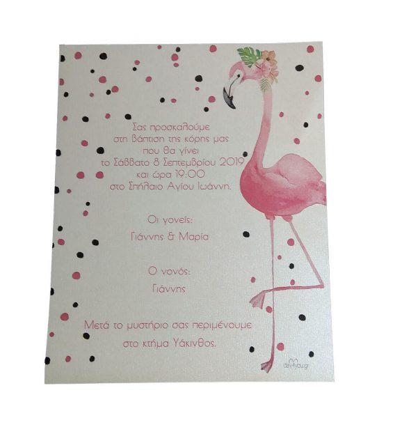 Προσκλητήριο πάπυρος Φλαμίνγκο (flamingo) 20043