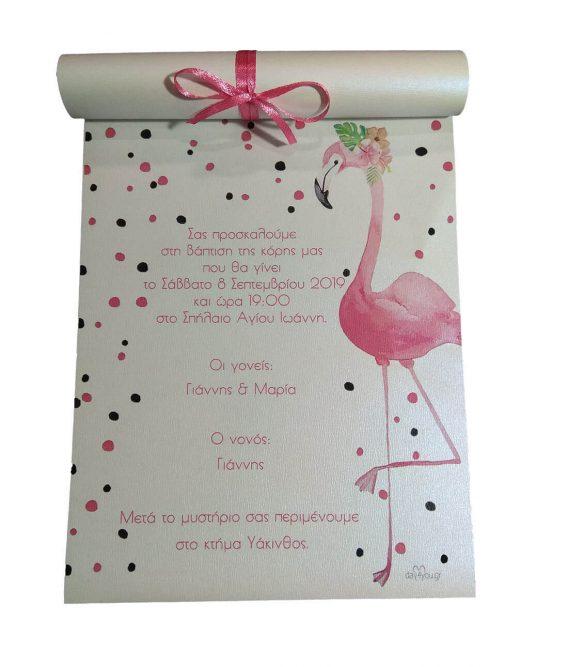 Προσκλητήριο πάπυρος Φλαμίνγκο (flamingo) 20043_2