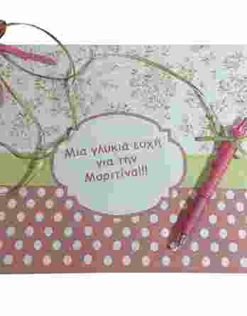 Βιβλίο ευχών vintage floral 20022b