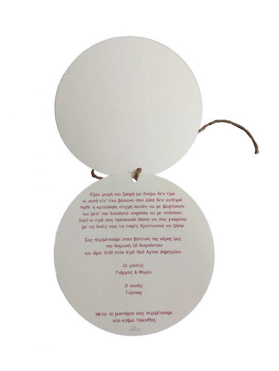 Προσκλητήριο Litle Girl 20047-2