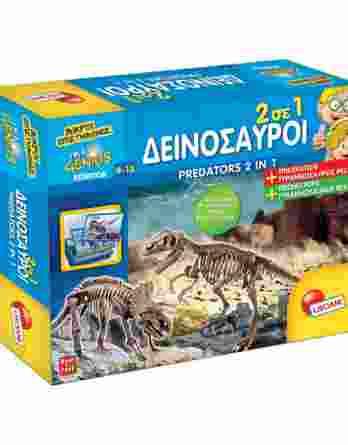 Δεινόσαυροι 2 σε 1