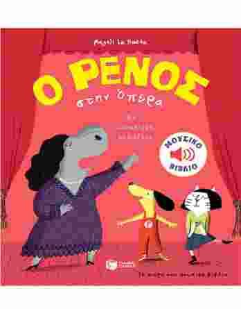 Ο Ρένος στην όπερα (9789601677408)