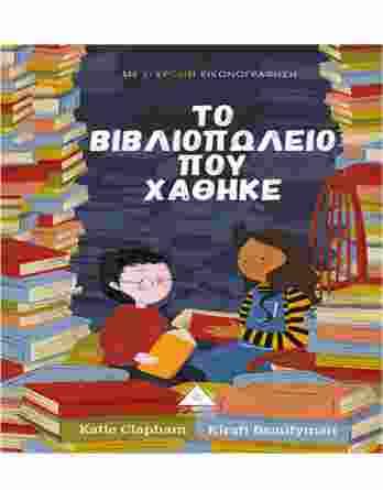 Το βιβλιοπωλείο που χάθηκε (9789605932978)