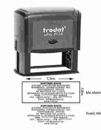 Σφραγίδα Mηχανικών Trodat printy 4926
