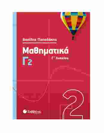 Μαθηματικά Γ΄λυκείου (Β.Παπαδάκης) 9789604938438