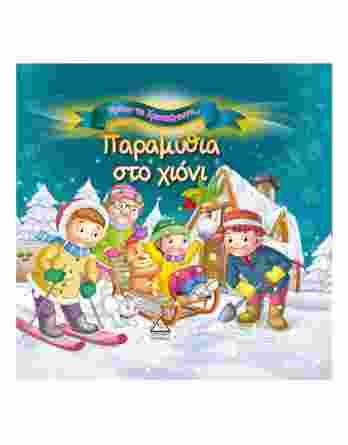 Παραμύθια στο χιόνι (9789605931919)