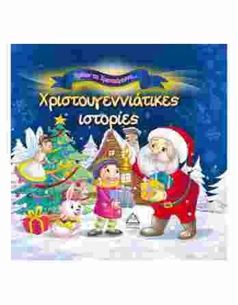 Χριστουγεννιάτικες Ιστορίες (9789605931926)