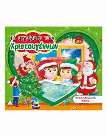 Το αγγελάκι των Χριστουγέννων (9789605933371)