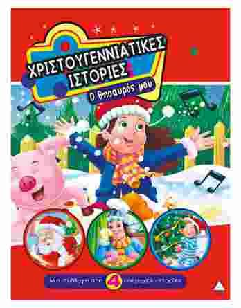 Χριστουγεννιάτικες Ιστορίες - Ο θησαυρός μου (9789605933432)