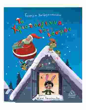 Τα Χριστούγεννα του κόσμου (9789605933852)