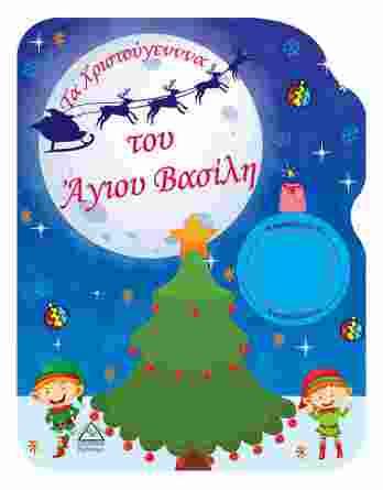 Τα Χριστούγεννα του Άγιου Βασίλη- Βιβλίο Ζωγραφικής (9789605934101)
