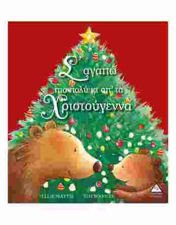 Σ'αγαπώ πιο πολύ κι απ'τα Χριστούγεννα (9789605934200)