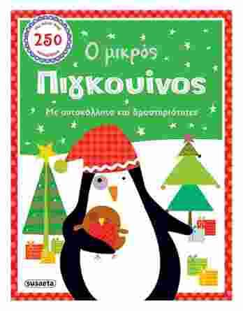 Ο μικρός πιγκουίνος (9789606170225)