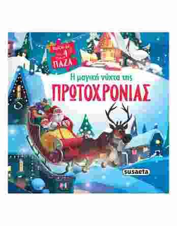 Η μαγική νύχτα της Πρωτοχρονιάς (9789606174957)