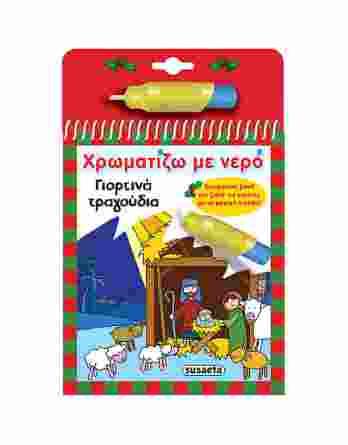 Γιορτινά τραγούδια (9789606175114)