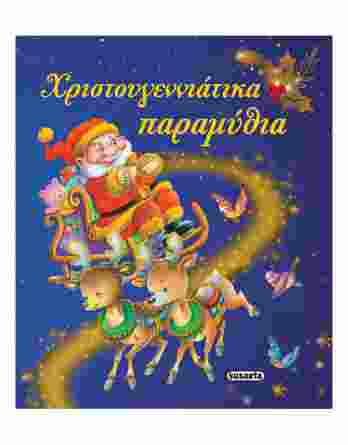 Χριστουγεννιάτικα παραμύθια (9789606175152)