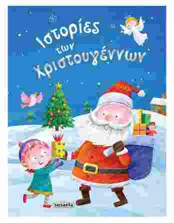 Ιστορίες των Χριστουγέννων (9789606175183)