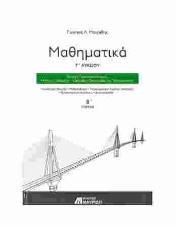 Μαθηματικά Γ' Λυκείου B' Τόμος Θετικών Σπουδών (Μαυρίδης)