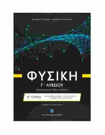 Φυσική Γ΄ Λυκείου Θετικών Σπουδών Β΄ Τόμος (Ελληνοεκδοτική) Νέα Έκδοση