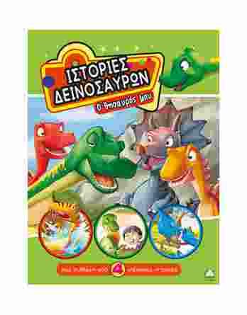 Ιστορίες Δεινοσαύρων - Ο θησαυρός μου (9789605933449)