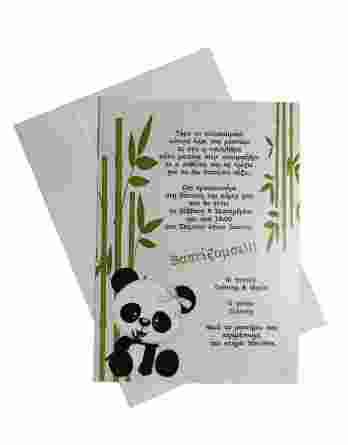 Προσκλητήριο Panda (Πάντα) 20051