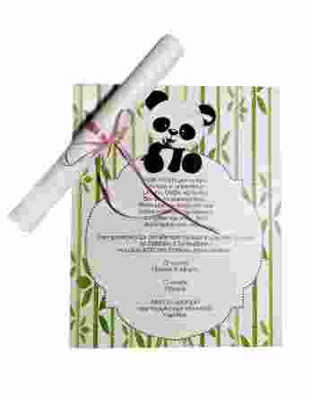 Προσκλητήριο πάπυρος Panda (Πάντα) 20052